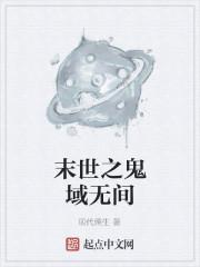 《末世之鬼域无间》作者:现代儒生