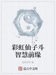 《彩虹仙子斗智慧前缘》作者:玉帝哥哥