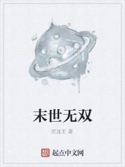 《末世无双》作者:肥龙王