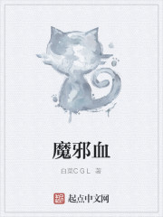 《魔邪血》作者:白菜CGL