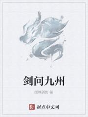 《剑问九州》作者:孤城剑伤