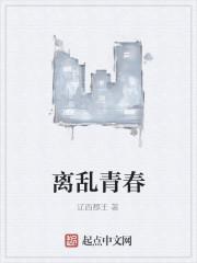 《离乱青春》作者:辽西郡王