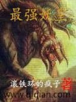 《最强妖皇》作者:滚铁环的疯子