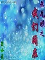 《燕尾蝶之我们同在》作者:蓝泠曼