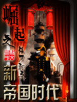 《崛起之新帝国时代》作者:银刀驸马