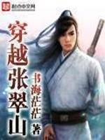 《穿越张翠山》作者:书海茫茫