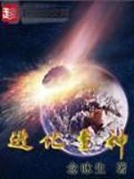 《进化至神》作者:念咏生