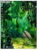 《洪荒之小小草仙》作者:小草仙