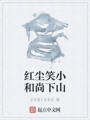 《红尘笑小和尚下山》作者:子不语1990