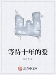 《等待十年的爱》作者:陈涛杰
