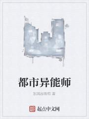 《都市异能师》作者:东风谷晚稻