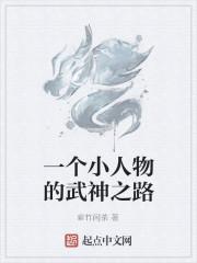 《一个小人物的武神之路》作者:紫竹闲茶