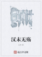 《汉末无殇》作者:元典