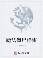 《魔法僵尸格雷》作者:兵唐血黎