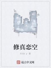 《修真恋空》作者:天元ty