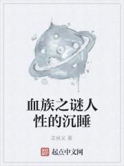 《血族之谜人性的沉睡》作者:兰丝义