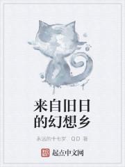 《来自旧日的幻想乡》作者:永远的十七岁.QD