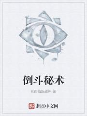 《倒斗秘术》作者:紫色仙族战神