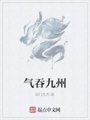《气吞九州》作者:赵门九杰