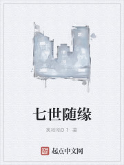 《七世随缘》作者:笑哈哈01