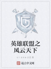 《英雄联盟之风云天下》作者:clone小丑