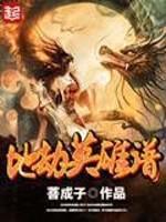 《地劫英雄谱》作者:菩成子