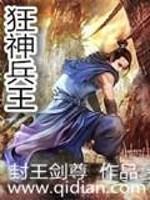 《狂神兵王》作者:封王剑尊