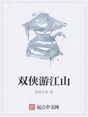 《双侠游江山》作者:盛世安康