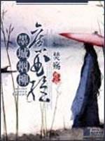 《墨城烟柳旧曲绝》作者:轩莹