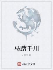 《马踏千川》作者:Y菜宝