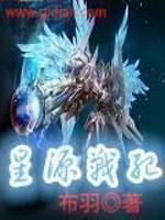《星源战纪》作者:布羽