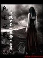 《死亡之影》作者:玫瑰中的一颗柚子