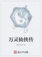 《万灵仙侠传》作者:北风新月