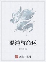 《混沌与命运》作者:邪翎羽