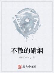 《不散的硝烟》作者:城南Zeng
