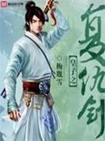 《皇子之复仇剑》作者:梅胤雪.QD