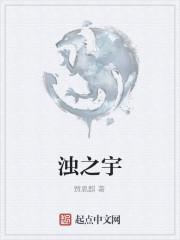 《浊之宇》作者:赞恩麒