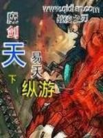 《魔剑天下易天纵游》作者:战凌之刃