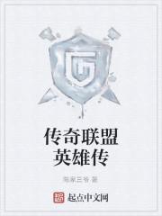 《传奇联盟英雄传》作者:陈家三爷