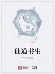 《仙道书生》作者:汉江老刘