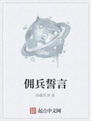 《佣兵誓言》作者:南疆萧潇
