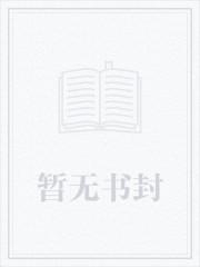 《滑头鬼之孙-陆雪(无题)》作者:栀子姐姐