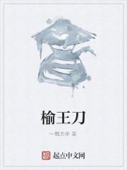 《榆王刀》作者:一瓢大帝
