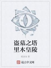 《盗墓之塔里木皇陵》作者:戚凌凌