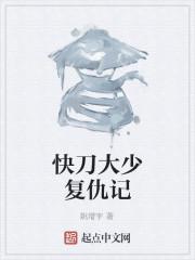《快刀大少复仇记》作者:姚增宇
