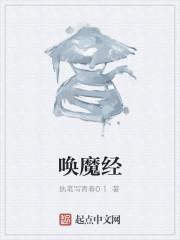 《唤魔经》作者:执笔写青春01