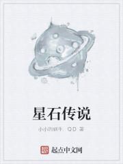 《星石传说》作者:小小的蜗牛.QD