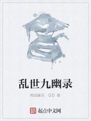 《乱世九幽录》作者:再见屠苏.QD