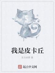 《我是皮卡丘》作者:东方幼兽