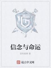 《信念与命运》作者:蓝色极寒